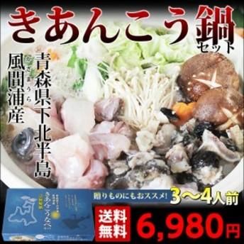 【送料無料】あんこう鍋 セット 3~4人前 あん肝付 青森県津軽海峡産