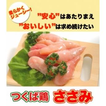 つくば鶏 ささみ 2kg(2kg1パックでの発送)(茨城県産)(特別飼育鶏)蒸したり サラダ 唐揚げに この鶏肉は筑波山麓のふもとですくすくと育っ