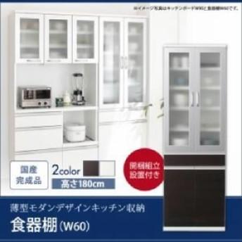 キッチン収納用食器棚単品(幅:60cm)(高:188cm)(奥行:41cm)(色:ホワイト白)(開梱設置付)