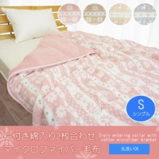 2枚合わせ毛布 シングル 衿付綿入り2枚合わせマイクロファイバー毛布 シングル(140×200cm) S あたたかい なめらか 2枚重ね 車