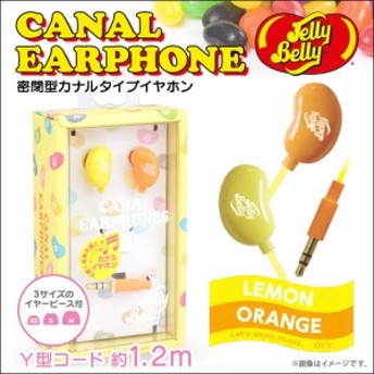 イヤホン カナル型 JB-CEP3OYY【3359】 Jelly Belly ジェリーベリー イエロー×オレンジ たのしいかいしゃ
