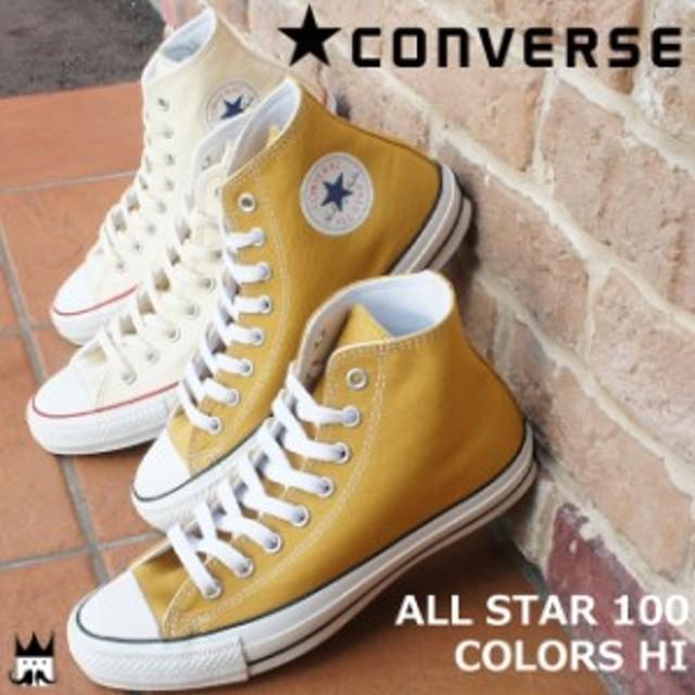 コンバース CONVERSE オールスター 100 カラーズ ハイ レディース メンズ スニーカー ALL STAR 100 COLORS HI ハイカット リミテッド 限