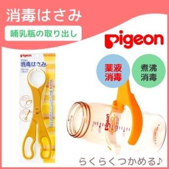 [即納] 哺乳びん 消毒 消毒はさみ ピジョン 除菌 授乳用品 薬液 つけおき 取り出し Pigeon 哺乳瓶ハサミ ベビー用品 煮沸 衛生的