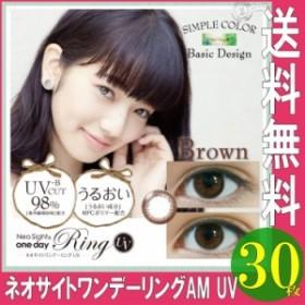 ブラウン ネオサイトワンデーリング UV サークルレンズ 1箱30枚1DAY アイレneo sight ring  big_bc