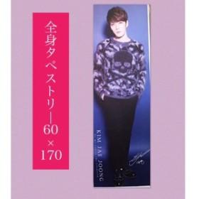 【全国送料無料】 ジェジュン 全身 タペストリー 60×170 韓流 グッズ bc005-4