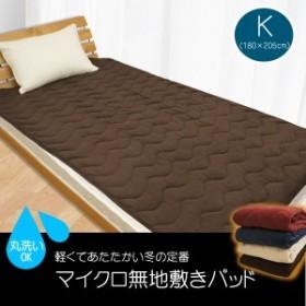 NEW☆選べる11サイズ&4カラー☆カラー無地マイクロ敷きパッド キングサイズ(180×205cm)ふわふわ もこもこ 丸洗いOK キング K 冬用