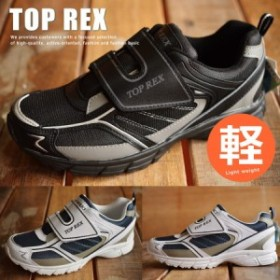 TOP REX ウォーキングシューズ ランニングシューズ メンズ 18504 スニーカー【Y_KO】■05170104