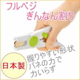 フルベジ ぎんなん割り (FV-608) 日本製 銀杏 ギンナン 簡単 手軽 殻割り