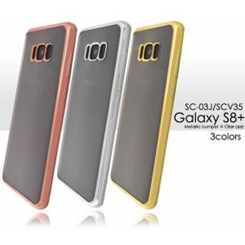 カバー ギャラクシーs8プラス クリアケース galaxys8プラス スマホケース galaxy s8+ ケース galaxy s8 plus scv35 galaxys8+ sc-03j