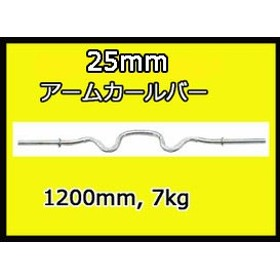 【バーベルシャフト】STEELFLEX 120cm 25mm孔径ニューアームカールバー No.29