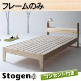 単品 北欧デザインコンセント付きすのこベッド ストーゲン用 ベッドフレームのみ (幅サイズ シングル)(奥行サイズ レギュラー丈)(フレー