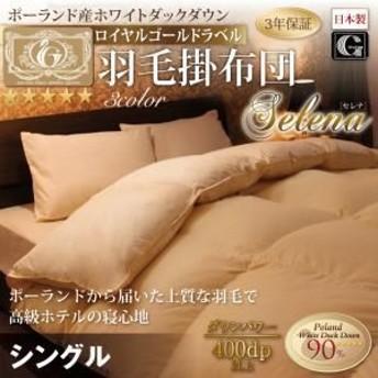 レビューで次回2000円オフ 【単品】掛け布団 シングル【Selena】サイレントブラック 日本製 ポーランド産ホワイトダックダウン90% ロイ
