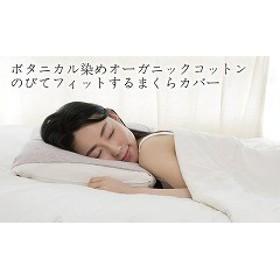 ボタニカルオーガニックコットン枕カバー カモミール(1枚入)[枕・枕カバー]