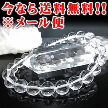 【※送料無料!メール便♪】★天然水晶ブレスレット【高級8mm珠】(クリスタル、石英、Crystal、Quartz)※代金引換不可