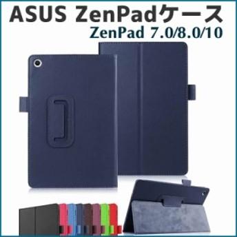 ASUS ZenPad 3 8.0 Z380CG/Z380C、ZenPad 10 Z300CL/Z300C ケース カバー 手帳型 ZenPad7.0 スタント 手帳型ケース ZenPad 8.0カバー