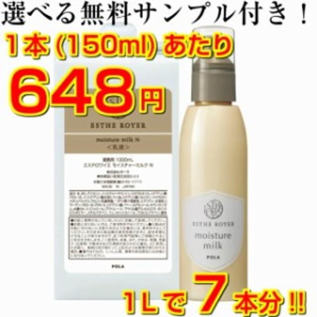 POLA ポーラ エステロワイエ モイスチャーミルク 【乳液】 詰め替え用 1L×1箱