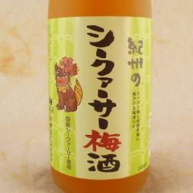 お中元 ギフト 梅酒 シークァーサー梅酒 720ml 和歌山県 中野BC
