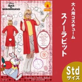 a8f66f539e96e 大人用スノーラビット 衣装 コスプレ ハロウィン 仮装 大人 コスチューム ディズニー 不思議の国のアリス