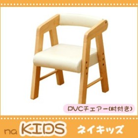 PVCチェアー(肘付き) チェア イス 椅子 子供 こども キッズ naKIDS ネイキッズ【送料無料】(代引き不可)