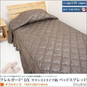 アレルガード デラックス ベッドスプレッド ダブル 150×280×45cm防ダニ 薬剤不使用 ベットスプレッド ベットカバー ベッドカバ