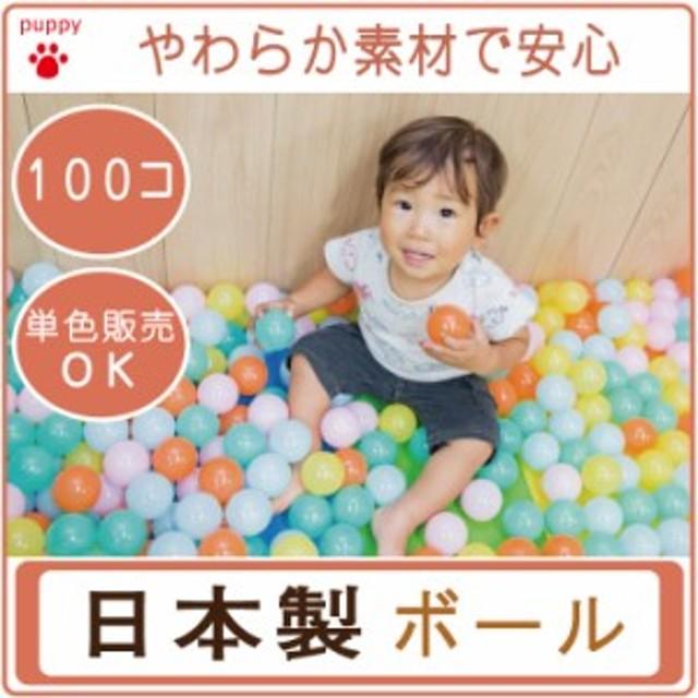 日本製セーフティボール 100個 ボールプール カラーボール おもちゃ ボールハウス 追加用 ボール 赤ちゃん ベビー ボールプール用