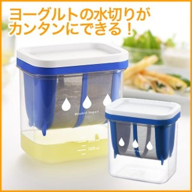 水切りヨーグルトができる容器 キッチン 料理 調理 便利 簡単 家庭 健康習慣 水切り ヨーグルト 下ごしらえ(st-3000)