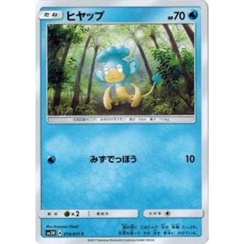 ポケモンカードゲーム サン&ムーン 010/051 ヒヤップ 光を喰らう闇