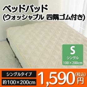ベッドパッド シングルサイズ/ゴムバンド付き 四隅バンド付き/ベッドパッド ウォッシャブル/ベッドパッド シングル/ベッドパッド