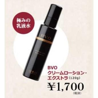 【BVOクリームローション エクストラ 120g】汚れや余分な皮脂をしっかり落とし栄養分と潤いをたっぷり与えて肌を引き締めてくれます!