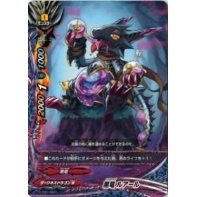 バディファイト X-TD01/0007 黒竜 ルアール ゼツメイノ黒竜