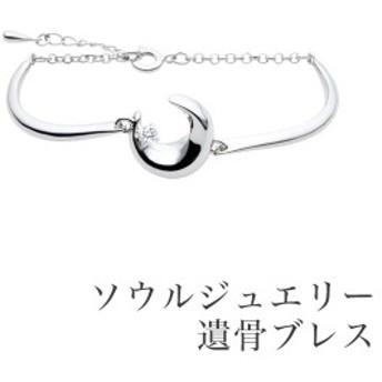 遺骨ブレスレット クレッセント バングルタイプ ソウルジュエリー ブレスレット ブレス 手元供養 Soul Jewelry(so-029)