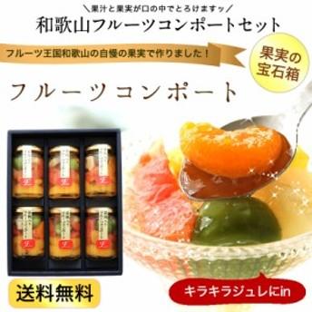和歌山県産 若桃入フルーツミックスコンポート140g×6本 送料無料 お返し