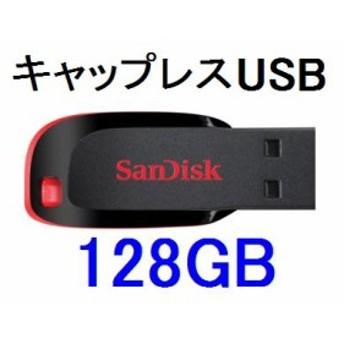 ■SanDisk USBフラッシュメモリー 128GB キャップレス SDCZ50-128G-B35【ネコポス可能】