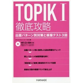 [書籍]/TOPIK1徹底攻略 出題パターン別対策と模擬テスト3回/オユンジョン/著 ユンセロム/著/NEOBK-2094404