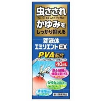 【スイッチOTC】 【指定第2類医薬品】新液体エミリエントEX 40ml