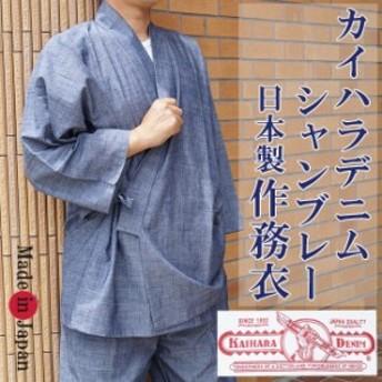 作務衣 日本製 メンズ カイハラデニムシャンブレー作務衣(さむえ) M/L/LL 父の日 ギフト ファッション