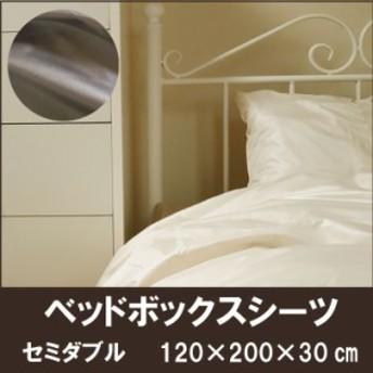 G アレルサンダー ベッドシーツ セミダブル 120×200×30cm 高密度生地使用 薬剤不使用 防ダニBOXシーツ ボックスシーツ マットレ