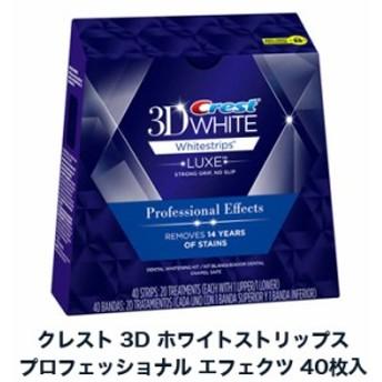 クレスト 3D ホワイトストリップス プロフェッショナル エフェクツ 20日分(40枚入) ホワイトニングテープ デンタルケア オーラルケア