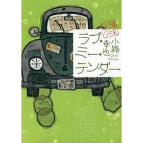 [書籍]/ラブ・ミー・テンダー (東京バンドワゴン)/小路幸也/著/NEOBK-2089480