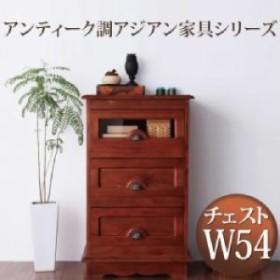 単品 単品 アンティーク調アジアン家具シリーズ ラドム用 チェスト (幅 54cm)(高さ 88cm)(奥行 43cm)(カラー ブラウン) 茶