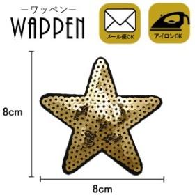 ワッペン スパンコール アイロン接着 ハンドメイド アップリケ 縦8cm×横8cm ゴールド スター 星【メール便可】