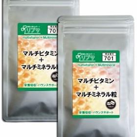 マルチビタミン&マルチミネラル粒 約3か月分×2袋 T-701-2 送料無料 サプリ サプリメント