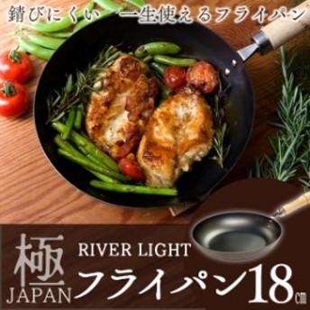 極JAPAN フライパン18cm リバーライト 【B】 プラザセレクト