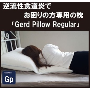 逆流性食道炎 枕 でお困りの方専用の枕 【Gerd pillow regular 逆流性食道炎 枕】ガードピロー まくら(胃食道逆流症 流動性食道炎)