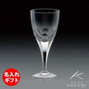 ( カガミクリスタル / ガラス ) ワイングラス ( ロイヤルライン・K802-72白 ) ( 彫刻 ネーム入り )