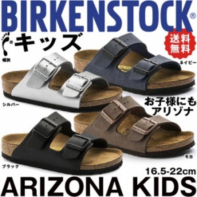 5385bcf20716d ビルケンシュトック アリゾナ キッズ サンダル 子供 男の子 女の子 国内正規品 ARIZONA 2本ベルト 履き
