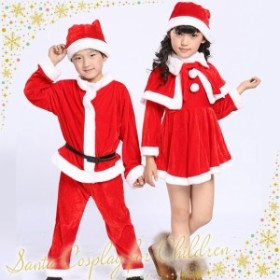 サンタ コスプレ 子供 キッズ クリスマス 男の子 女の子 ガールズ サンタコス コスチューム 仮装