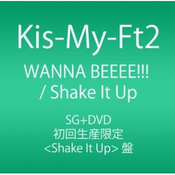 (中古)WANNA BEEEE!!! / Shake It Up (SINGLE+DVD) (初回生産限定Shake It Up(管理番号:519808)