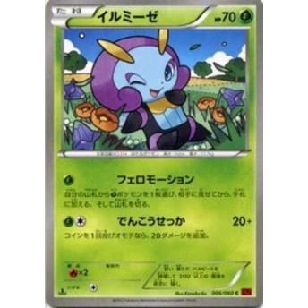 ポケモンカードゲーム XY 006/060 イルミーゼ コレクションY