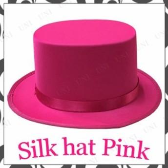 シルクハット ピンク コスプレ 衣装 ハロウィン パーティーグッズ かぶりもの ハロウィン 衣装 プチ仮装 変装グッズ ぼうし キャップ 手